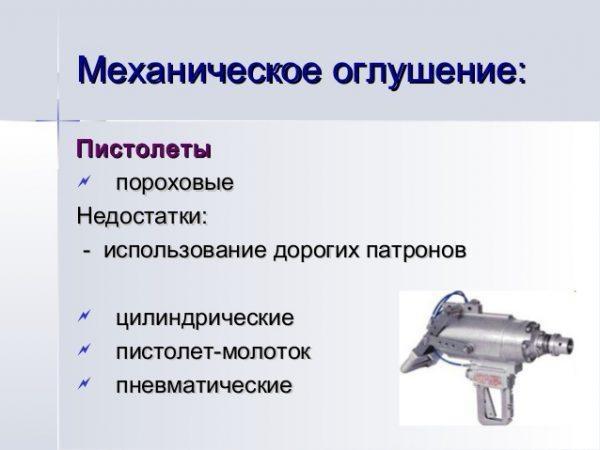 Патроны для устройства гуманного забоя скота (синяя упаковка)