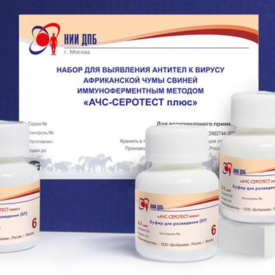 Набор для выявления антител к вирусу африканской чумы свиней
