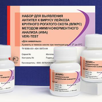 Набор для выявления антител к вирусу лейкоза крупного рогатого скота (ВЛКРС) ВАРИАНТ 2