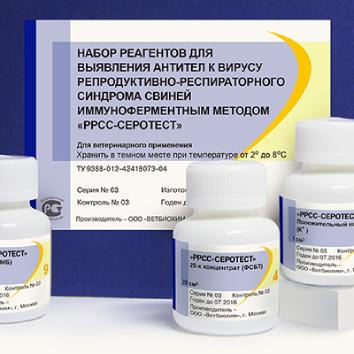 Набор реагентов для выявления антител к вирусу репродуктивно-респираторного синдрома свиней