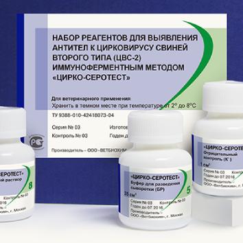 Набор реагентов для выявления антител к цирковирусу свиней второго типа (ЦВС-2)