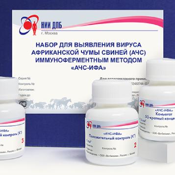 Набор для выявления вируса африканской чумы свиней (АЧС)
