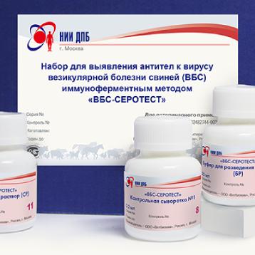 Набор для выявления антител к вирусу везикулярной болезни свиней (ВБС)