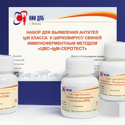 Набор для выявления антител IgM класса к цирковирусу свиней  продажа по ценам от завода