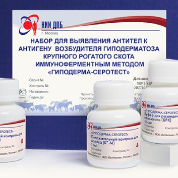 Набор для выявления антител к антигену возбудителя гиподерматоза крупного рогатого скота