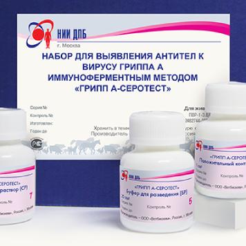 Набор для выявления антител к вирусу гриппа А