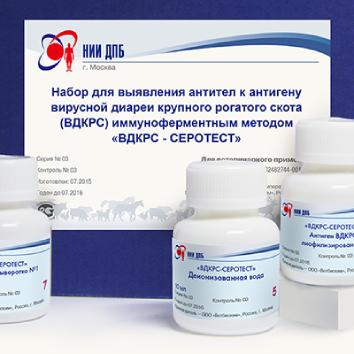 Набор для выявления антител к антигену вирусной диареи крупного рогатого скота (ВДКРС)