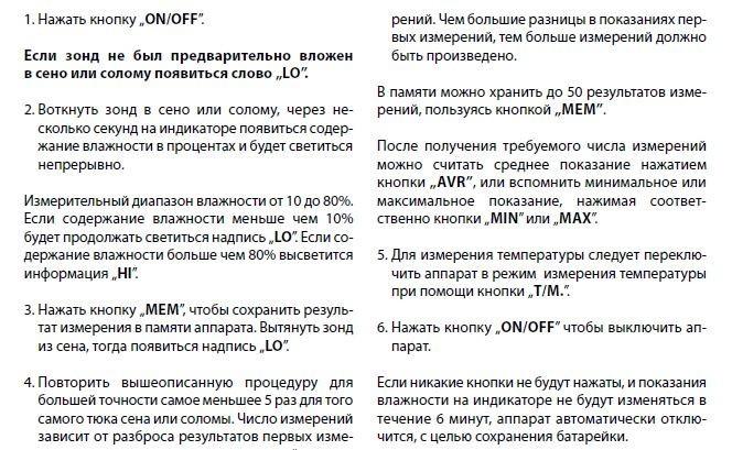 Влагомер Draminski НММ
